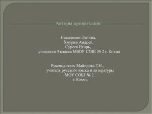 Навалихин Леонид, Хнурин Андрей, Суреев Игорь, учащиеся 9 класса МБОУ СОШ № 2