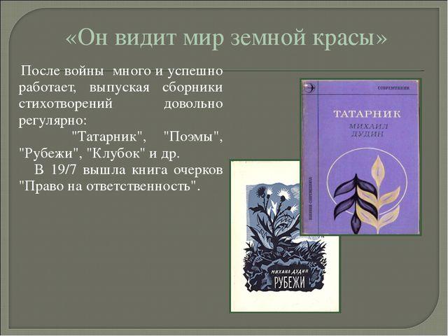После войны много и успешно работает, выпуская сборники стихотворений доволь...