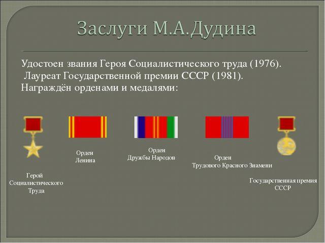 Удостоен звания Героя Социалистического труда (1976). Лауреат Государственной...