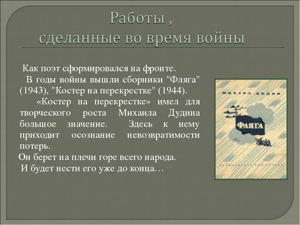 """Как поэт сформировался на фронте. В годы войны вышли сборники """"Фляга"""" (1943)..."""