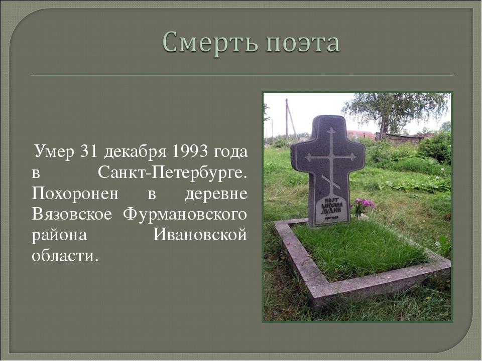 Умер 31 декабря 1993 года в Санкт-Петербурге. Похоронен в деревне Вязовское...