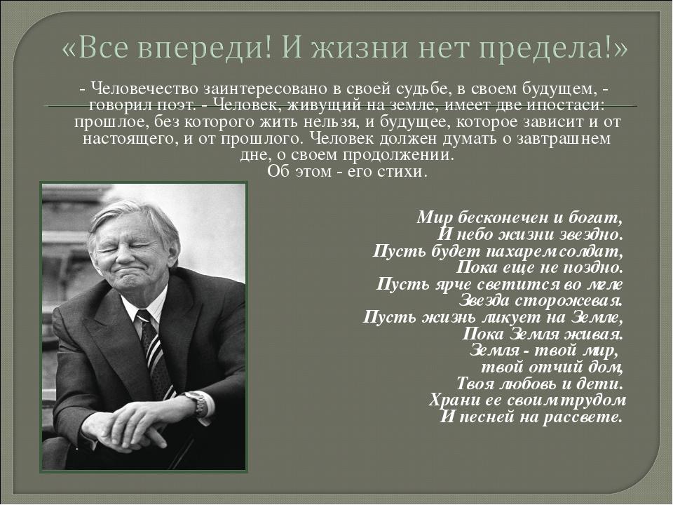 - Человечество заинтересовано в своей судьбе, в своем будущем, - говорил поэ...