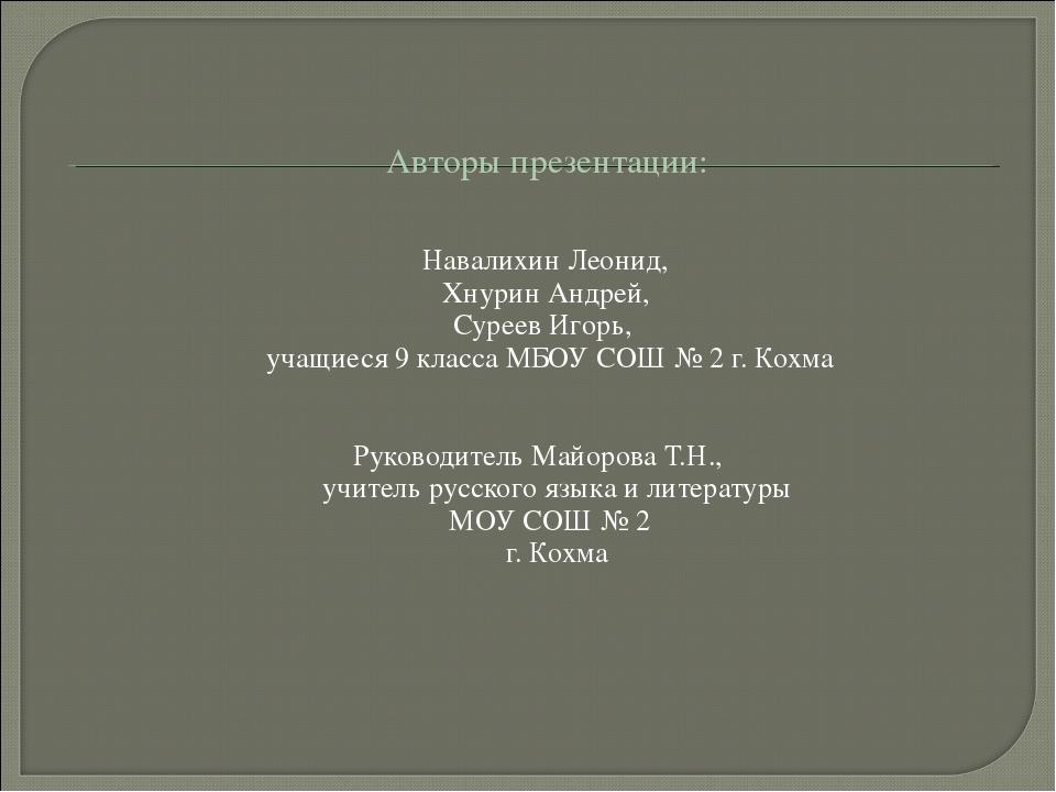 Навалихин Леонид, Хнурин Андрей, Суреев Игорь, учащиеся 9 класса МБОУ СОШ № 2...