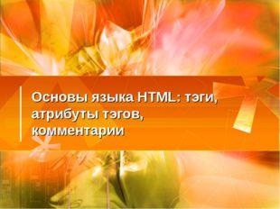 Основы языка HTML: тэги, атрибуты тэгов, комментарии