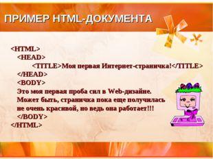 ПРИМЕР HTML-ДОКУМЕНТА   Моя первая Интернет-страничка!   Это моя первая