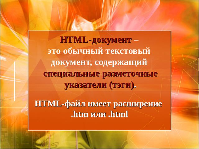HTML-документ – это обычный текстовый документ, содержащий специальные размет...