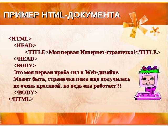 ПРИМЕР HTML-ДОКУМЕНТА   Моя первая Интернет-страничка!   Это моя первая...