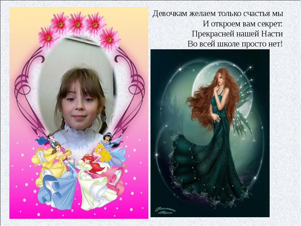 Девочкам желаем только счастья мы И откроем вам секрет: Прекрасней нашей Наст...
