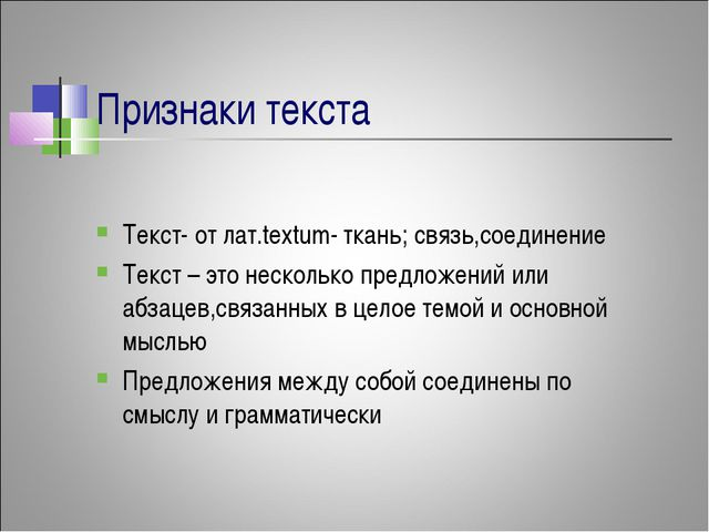 Признаки текста Текст- от лат.textum- ткань; связь,соединение Текст – это нес...