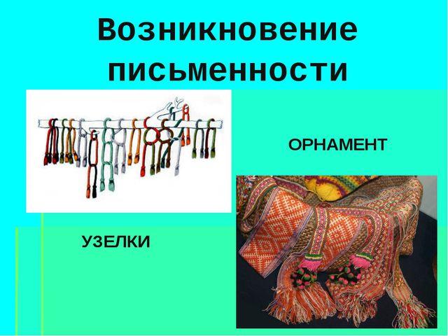 Возникновение письменности ОРНАМЕНТ УЗЕЛКИ