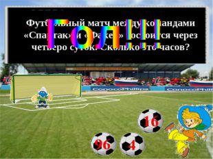 Футбольный матч между командами «Спартак» и «Факел» состоится через четверо с
