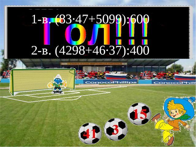 1-в. (83∙47+5099):600 2-в. (4298+46∙37):400