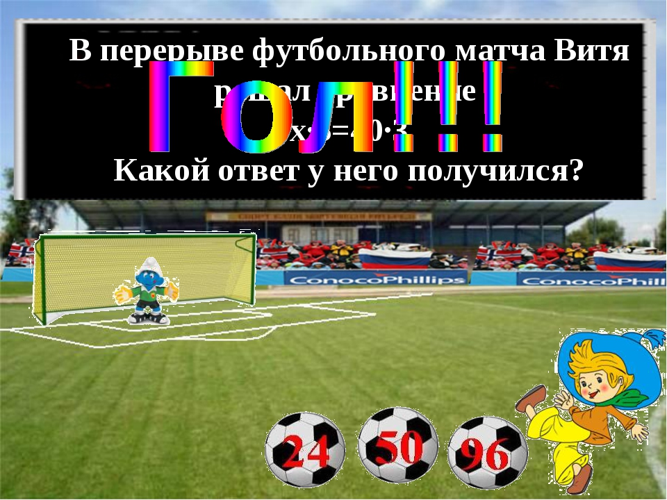 В перерыве футбольного матча Витя решал уравнение х∙5=40∙3 Какой ответ у него...