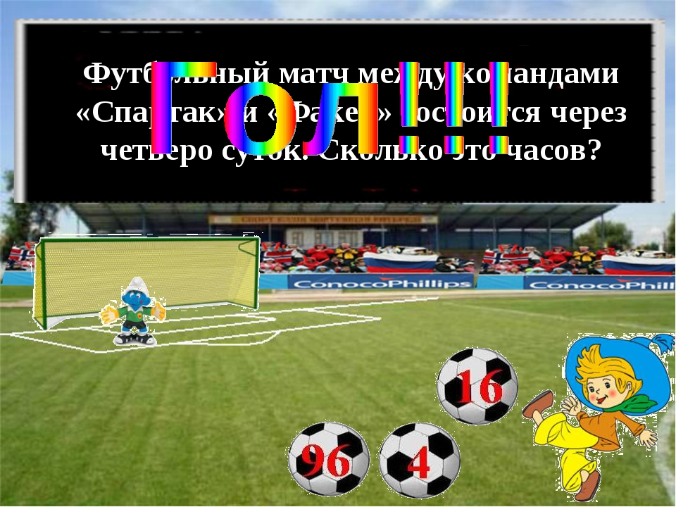Футбольный матч между командами «Спартак» и «Факел» состоится через четверо с...