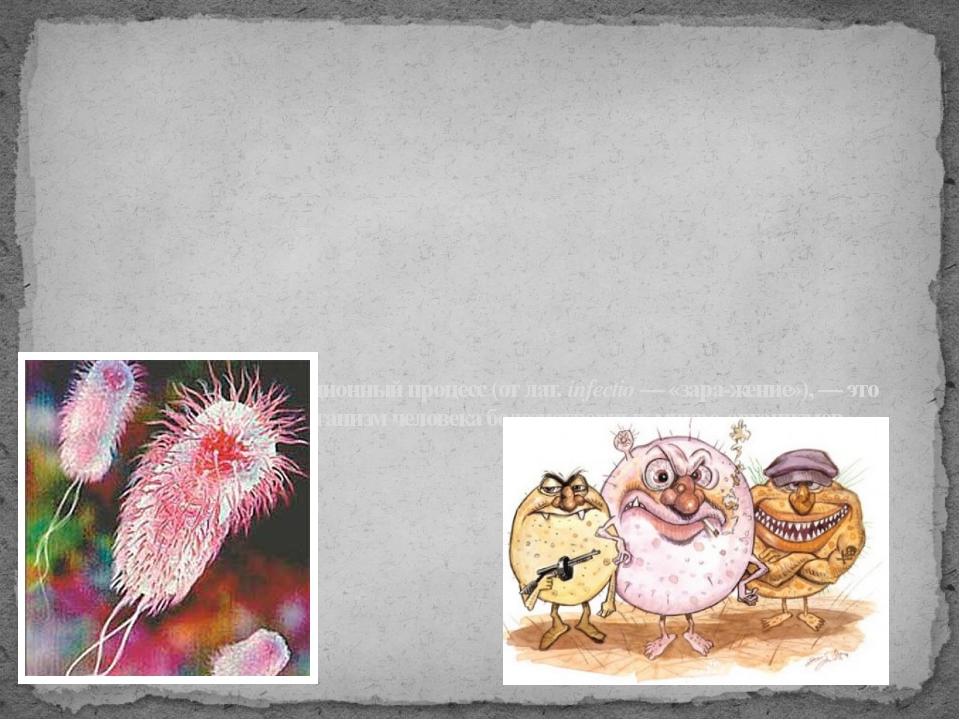 Инфекция, или инфекционный процесс (от лат. infectio — «заражение»), — это п...