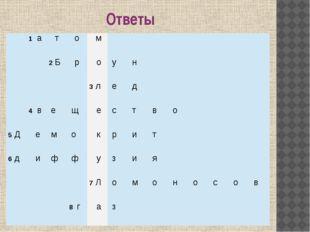Ответы  1а т о м  2Б р о у н  3л е д  4в е щ е с т в о  5Д е м о к р и т