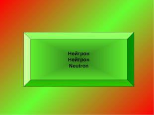 Нейтрон Нейтрон Neutron