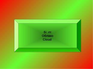 Бұлт Облако Cloud