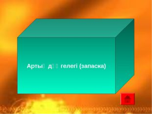 Артық дөңгелегі (запаска)