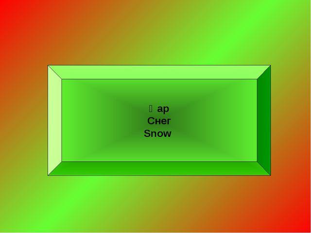 Қар Снег Snow