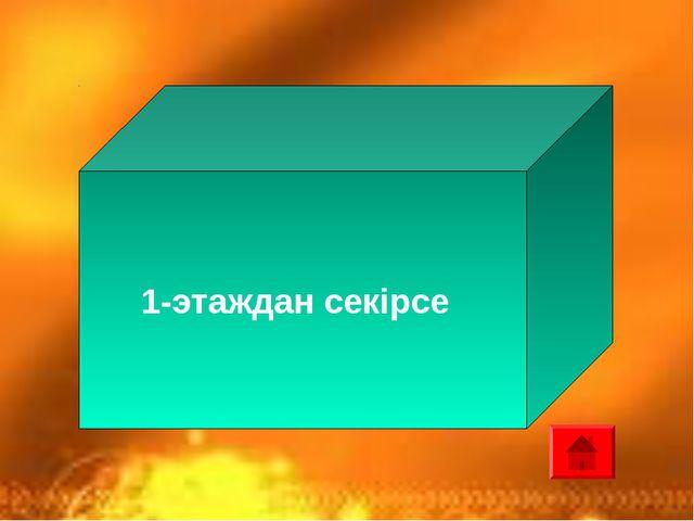 1-этаждан секірсе