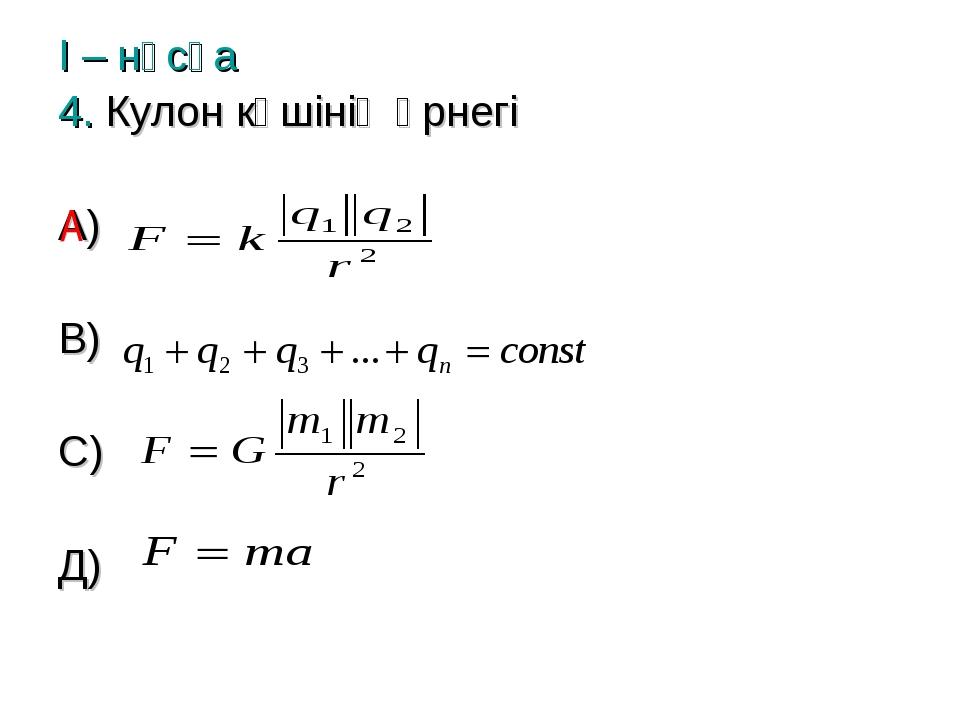І – нұсқа 4. Кулон күшінің өрнегі А) В) С) Д) А