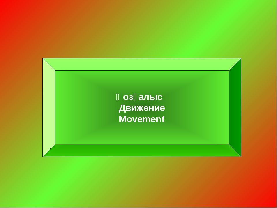 Қозғалыс Движение Movement