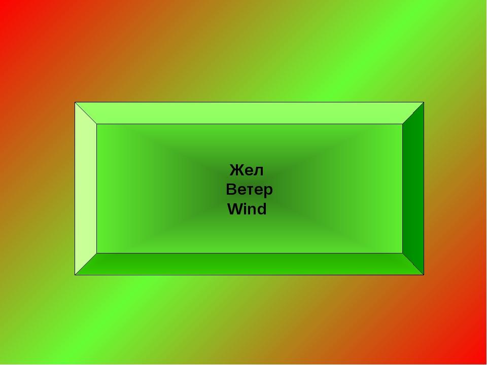 Жел Ветер Wind