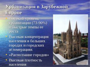 Урбанизация в Зарубежной Европе Высокий уровень урбанизации (73-90%) и быстры