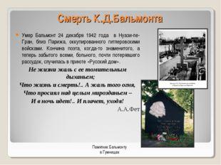 Смерть К.Д.Бальмонта Умер Бальмонт 24 декабря 1942 года в Нуази-ле-Гран, близ