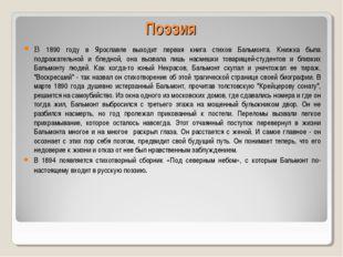 Поэзия В 1890 году в Ярославле выходит первая книга стихов Бальмонта. Книжка