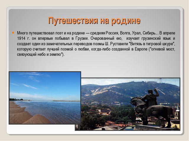 Путешествия на родине Много путешествовал поэт и на родине — средняя Россия,...