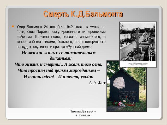 Смерть К.Д.Бальмонта Умер Бальмонт 24 декабря 1942 года в Нуази-ле-Гран, близ...