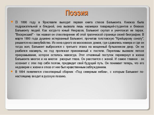 Поэзия В 1890 году в Ярославле выходит первая книга стихов Бальмонта. Книжка...
