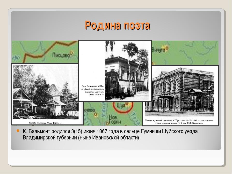 Родина поэта К. Бальмонт родился 3(15) июня 1867 года в сельце Гумнищи Шуйско...