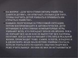 НА ВОПРОС: «ДЛЯ ЧЕГО СТИМУЛЯТОРЫ УБИЙСТВА ДАЮТСЯ ДЕТЯМ?», ОН ОТВЕЧАЕТ:»ТОЛЬКО