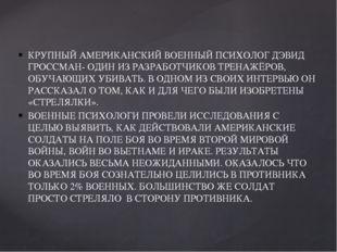 КРУПНЫЙ АМЕРИКАНСКИЙ ВОЕННЫЙ ПСИХОЛОГ ДЭВИД ГРОССМАН- ОДИН ИЗ РАЗРАБОТЧИКОВ Т