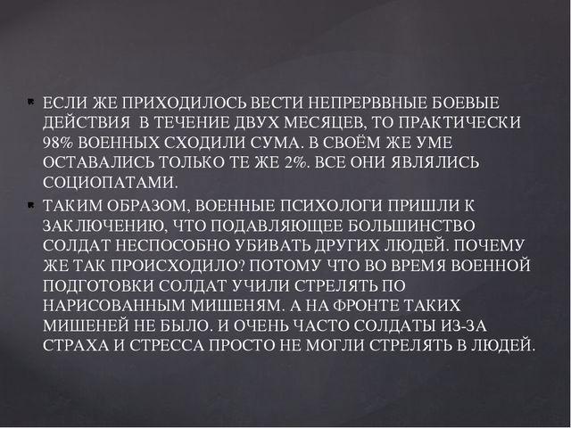 ЕСЛИ ЖЕ ПРИХОДИЛОСЬ ВЕСТИ НЕПРЕРВВНЫЕ БОЕВЫЕ ДЕЙСТВИЯ В ТЕЧЕНИЕ ДВУХ МЕСЯЦЕВ,...