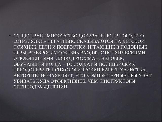 СУЩЕСТВУЕТ МНОЖЕСТВО ДОКАЗАТЕЛЬСТВ ТОГО, ЧТО «СТРЕЛЯЛКИ» НЕГАТИВНО СКАЗЫВАЮТС...