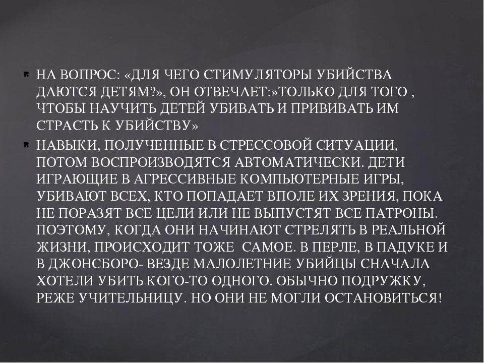 НА ВОПРОС: «ДЛЯ ЧЕГО СТИМУЛЯТОРЫ УБИЙСТВА ДАЮТСЯ ДЕТЯМ?», ОН ОТВЕЧАЕТ:»ТОЛЬКО...