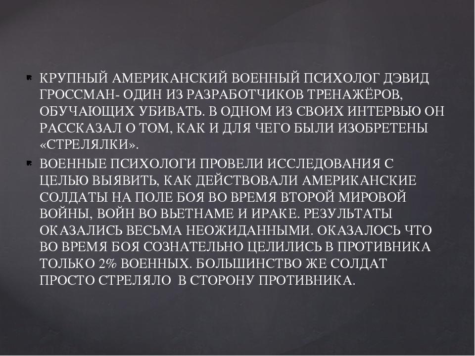 КРУПНЫЙ АМЕРИКАНСКИЙ ВОЕННЫЙ ПСИХОЛОГ ДЭВИД ГРОССМАН- ОДИН ИЗ РАЗРАБОТЧИКОВ Т...