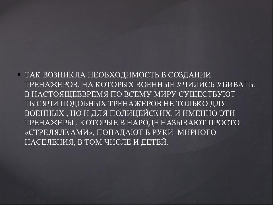 ТАК ВОЗНИКЛА НЕОБХОДИМОСТЬ В СОЗДАНИИ ТРЕНАЖЁРОВ, НА КОТОРЫХ ВОЕННЫЕ УЧИЛИСЬ...