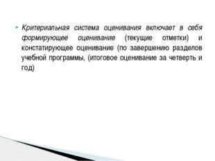 Критериальная система оценивания включает в себя формирующее оценивание (теку