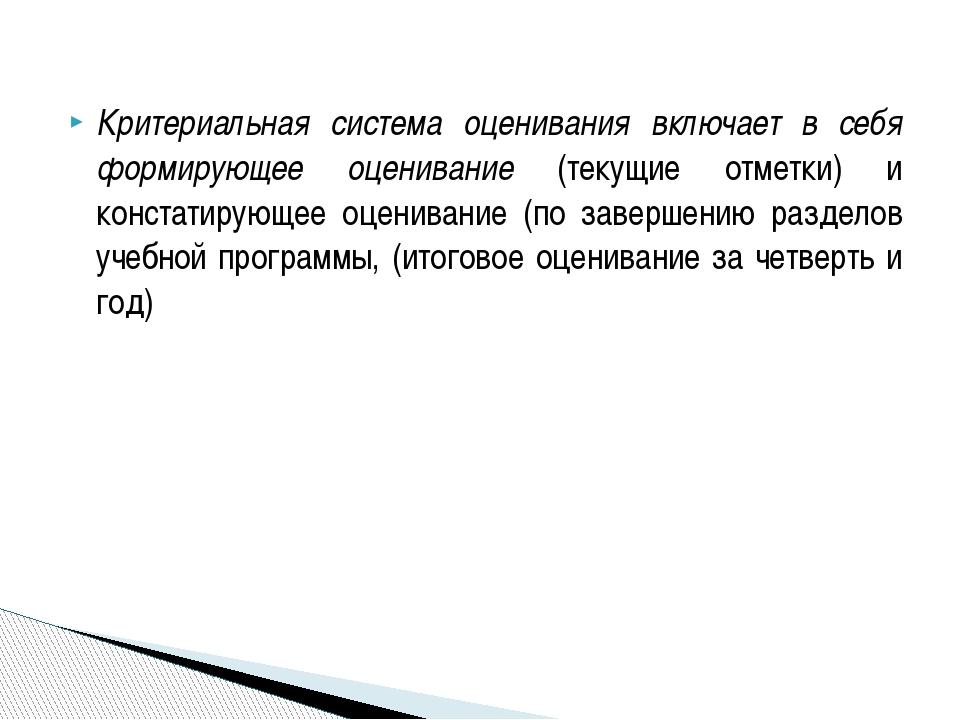 Критериальная система оценивания включает в себя формирующее оценивание (теку...