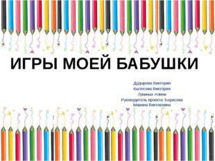 Дудырева Виктория Кылосова Виктория Лукиных Алина Руководитель проекта: Бори