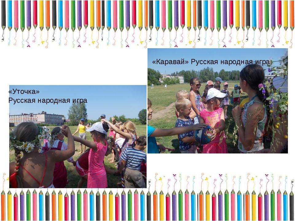 «Уточка» Русская народная игра «Каравай» Русская народная игра