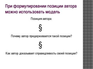 При формулировании позиции автора можно использовать модель Позиция автора ↓