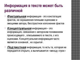 Информация в тексте может быть различной Фактуальная информация - это констат