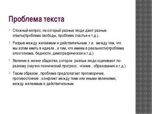 Проблема текста Сложный вопрос, на который разные люди дают разные ответы(про
