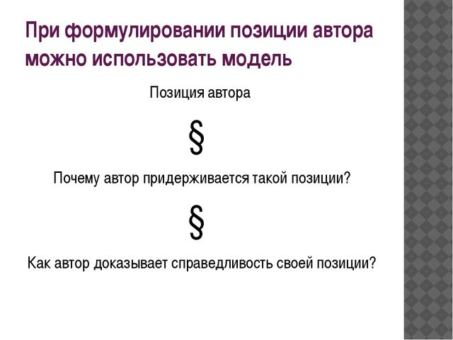 При формулировании позиции автора можно использовать модель Позиция автора ↓...